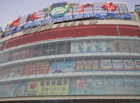 Shopping malls & supermarkets in Sanya