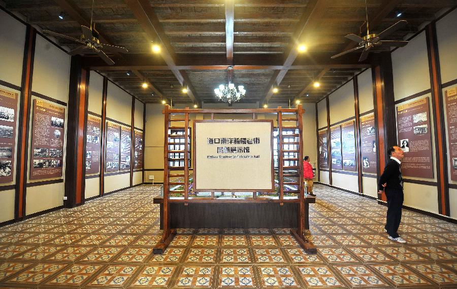 Haikou Shophouse Exhibition Hall