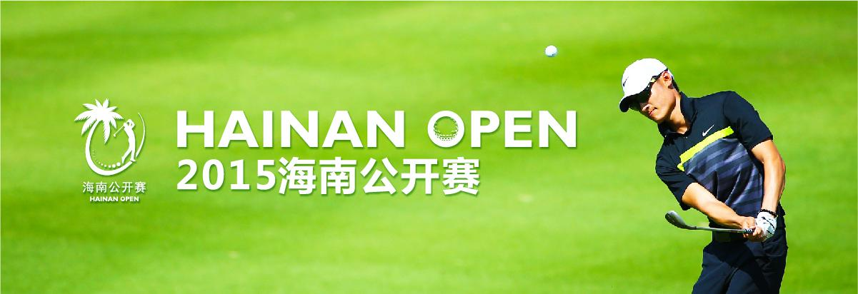 Hainan Open Photo Competition launched