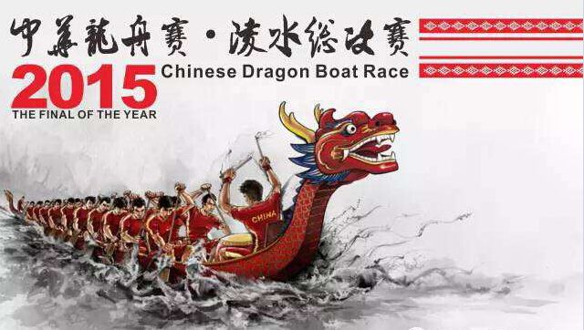 Lingshui to host 2015 China Dragon Boat Race Final