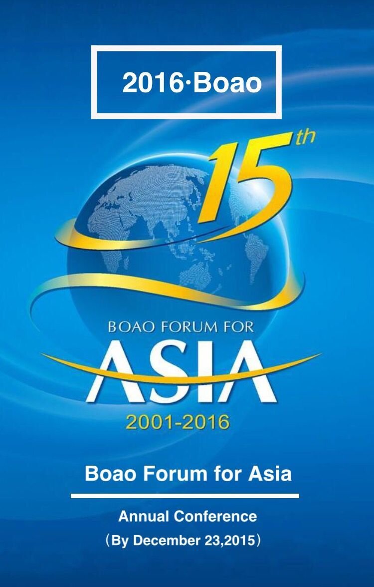 2016 Bo'ao Forum for Asia to be held March 22nd to 25th in Hainan