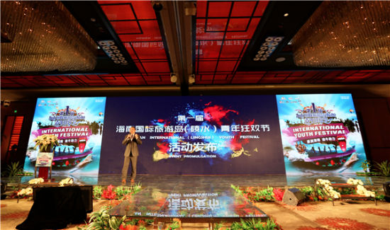 Hainan Int'l (Lingshui) Youth Festival to be held Oct 20-23