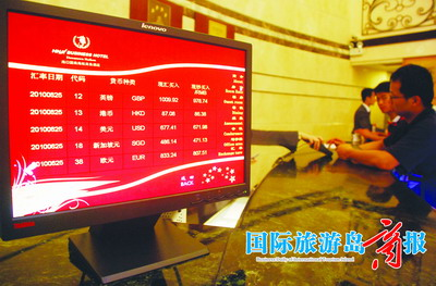 Individual currency exchange services allowed in Haikou, Sanya and Wanning