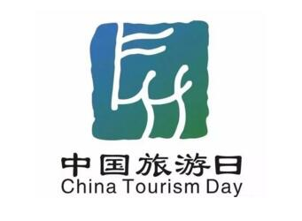 May 19th, Sanya's tourism sectors to celebrate China Tourism Day