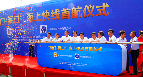 Haikou and Xiamen cooperate to open marine express line