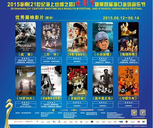 2015 Hainan Film Festival to be held in Haikou June 12-14
