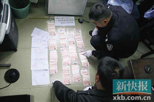 fake ticket investigation