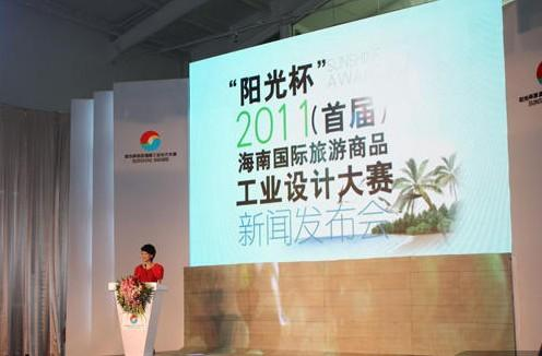 Hainan Sunshine Award