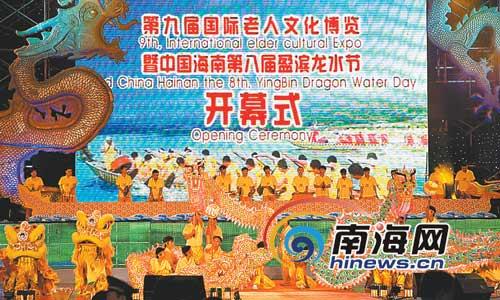 8th Hainan Yingbin Dragon Water Day kicks off