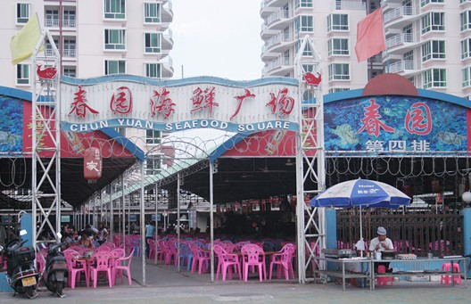 Guide to eating seafood in Sanya Chun Yuan Seafood Square