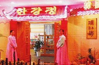 Korean restaurants in downtown Sanya and Dadonghai Bay