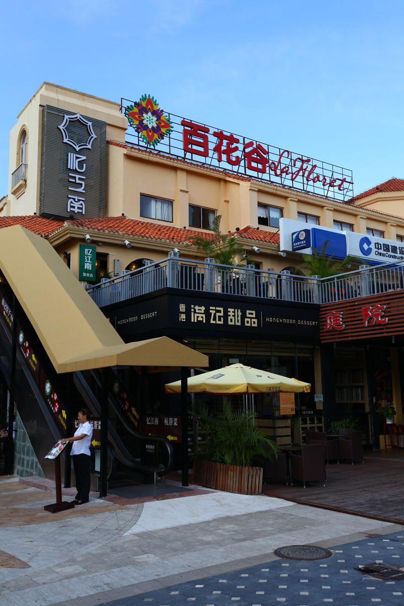 Popular dessert shops in Sanya
