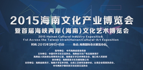 2015 Hainan Cultural Industry Exposition in Haikou March 13-15