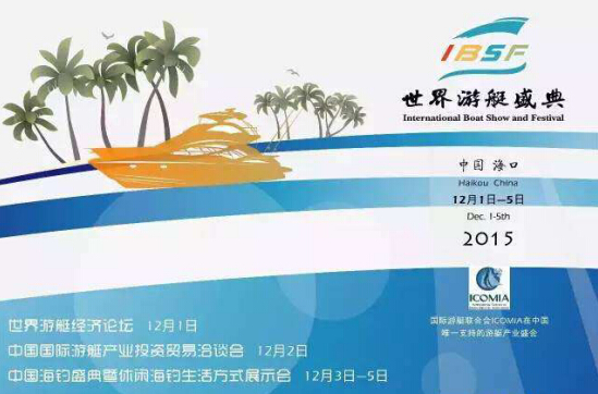 2015 Int'l Boat Show and Festival in Haikou December 1-6