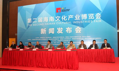 2nd Cultural Industry Fair to be held in Haikou Jan 15-18