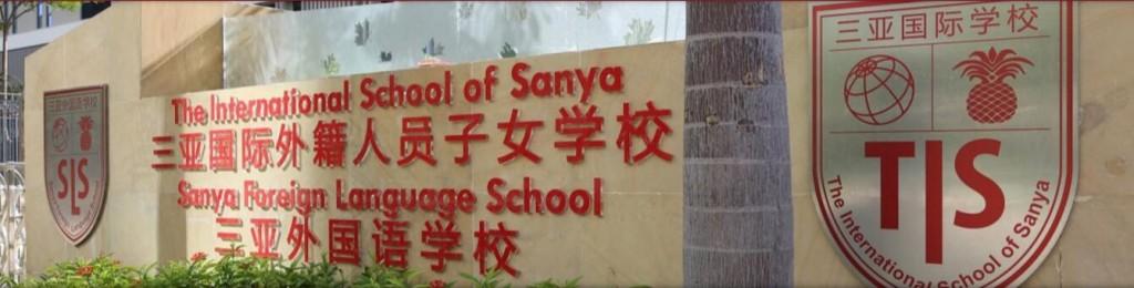 Study in Sanya