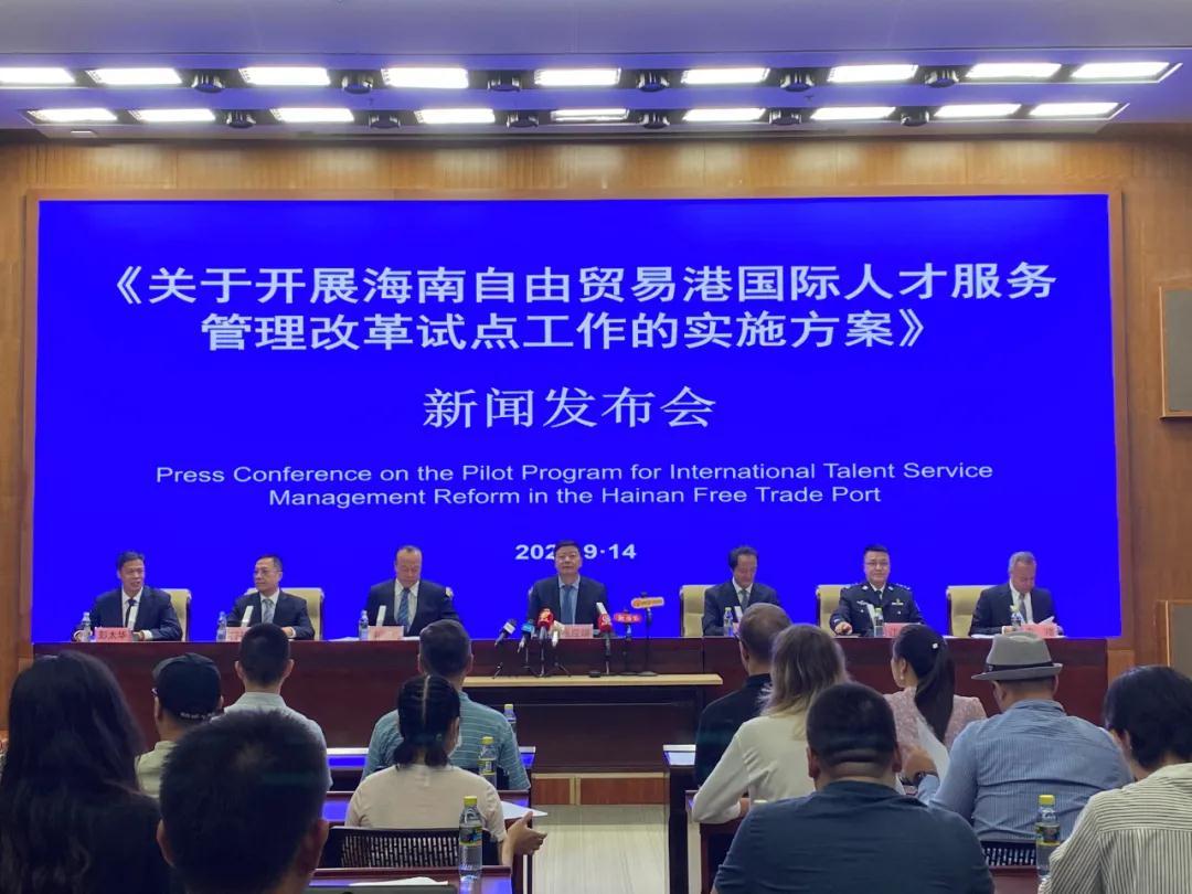Hainan releases Implementation Plan on Pilot Program for International Talent Service Management Reform