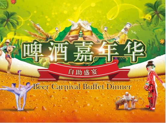 Beer Carnival Buffet Dinner at InterContinental Sanya Haitang Bay Resort on Oct. 3-4, 2020