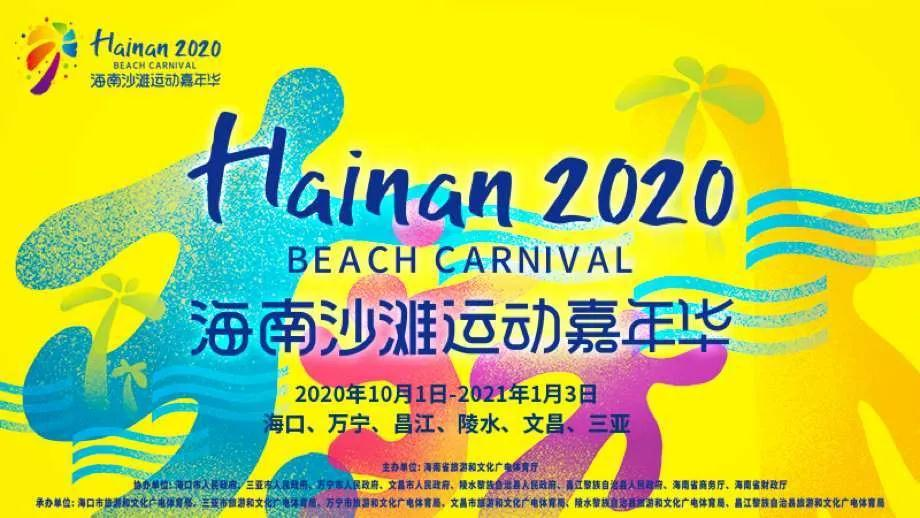 2020 Hainan Beach Carnival to be held from October 1, 2020 to January 3, 2021