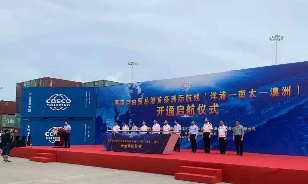 Hainan's first Intercontinental (Yangpu-South Pacific-Australia) Liner Route opens