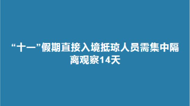 Hainan releases epidemic control measures for 2020 National Day holiday