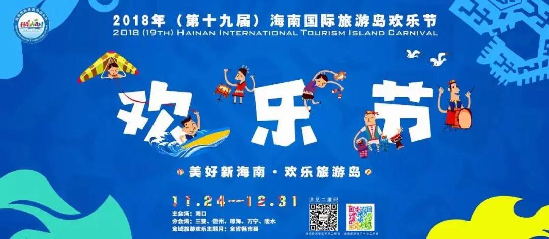 Come to Hainan for a month-long island carnival in Nov-Dec