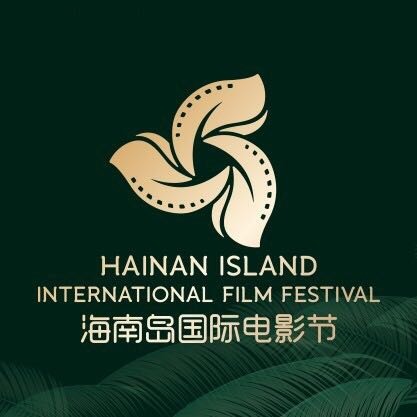 Third Hainan Island International Film Festival to be held in Sanya from December 5 to 12, 2020