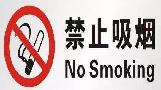 Sweeping ban on indoor smoking to take effect in Hainan from November 2020