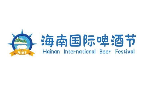First Hainan International Beer Festival in Sanya from Dec 24, 2020 to Jan 2, 2021.