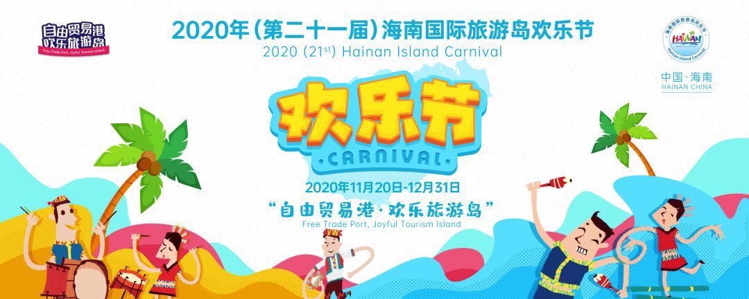 Festive events to be held at 21st Hainan Island Carnival in November and December 2020
